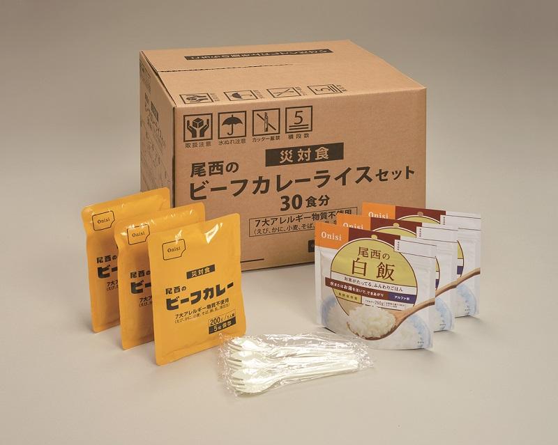 【送料無料】防災食 非常食 ビーフカレーライスセット 30食分 尾西食品  防災食セット【bousai-anzen】