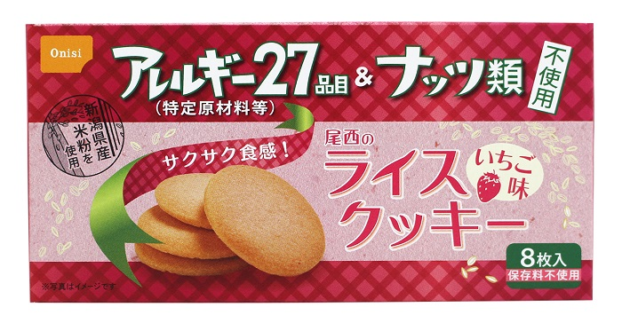 アレルギー対策 ライスクッキー イチゴ味 8枚入 48個/箱 尾西食品