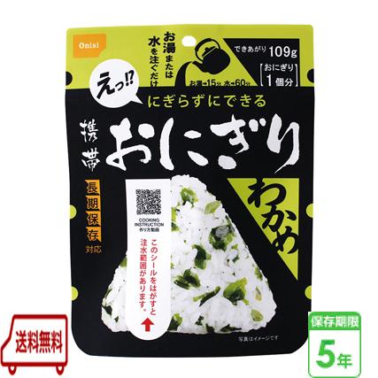 携帯おにぎり わかめ 45g 50袋/箱 尾西食品 お湯を入れるだけで、簡単ふっくらおにぎり!! 防災食 非常食
