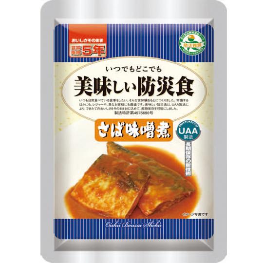 【送料無料】UAA食品 美味しい防災食【5年保存】 さばの味噌煮 150g 50袋/箱 アルファフーズ 防災食 非常食【bousai-anzen】