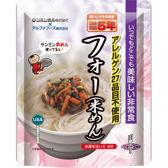 【送料無料】UAA食品 美味しい非常食【5年保存】フォー(米めん) 56.4g 50袋/箱 アルファフーズ 防災食 非常食【bousai-anzen】