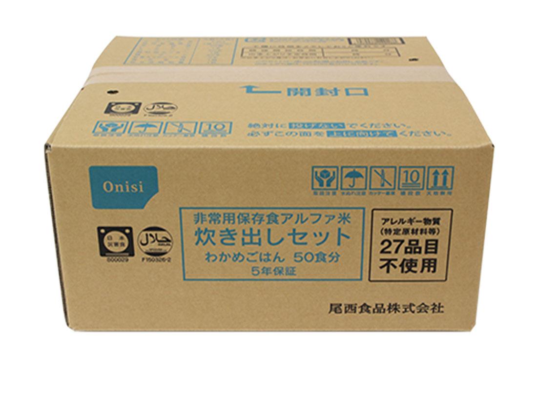 【送料無料】防災食 非常食 アルファ米 わかめごはん(50食分)炊き出しセット 尾西食品【bousai-anzen】
