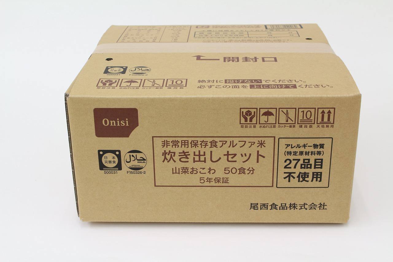 【送料無料】防災食 非常食 アルファ米 山菜おこわ (50食分)炊き出しセット 尾西食品【bousai-anzen】