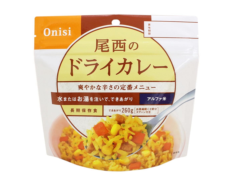 【送料無料】防災食 非常食 アルファ米 ドライカレー 100g 50袋/箱 尾西食品【bousai-anzen】