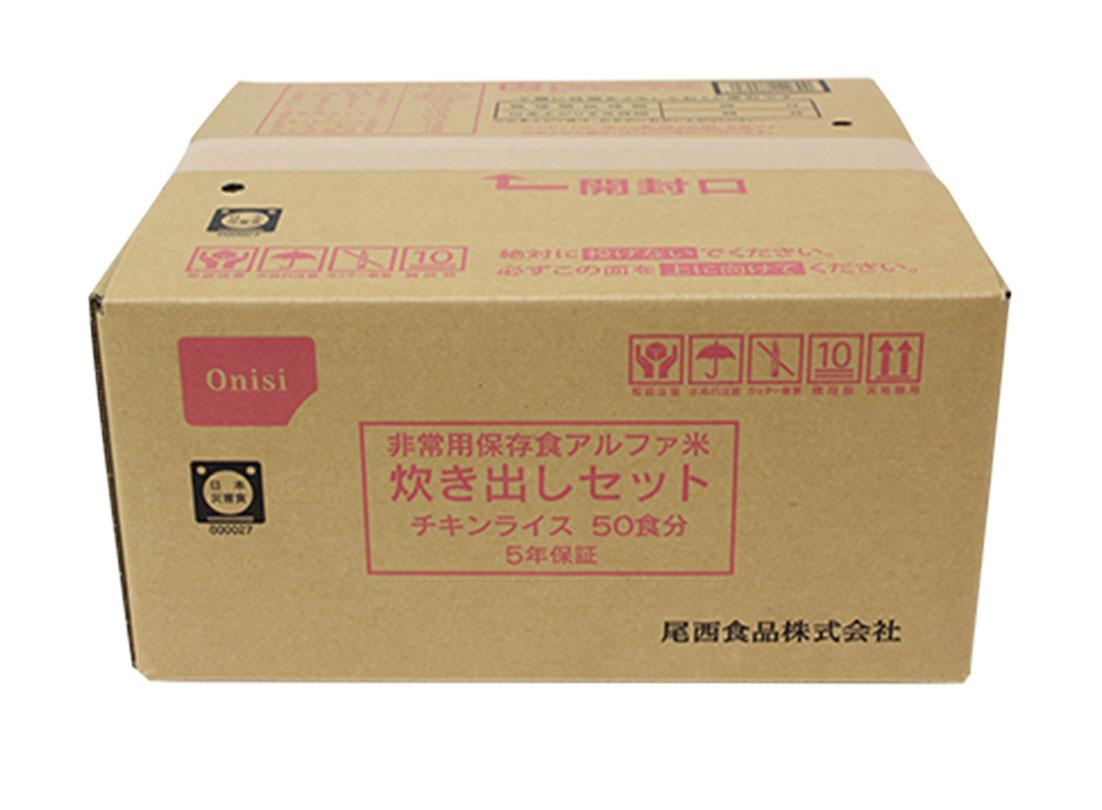 【送料無料】防災食 非常食 アルファ米 チキンライス (50食分)炊き出しセット 尾西食品【bousai-anzen】