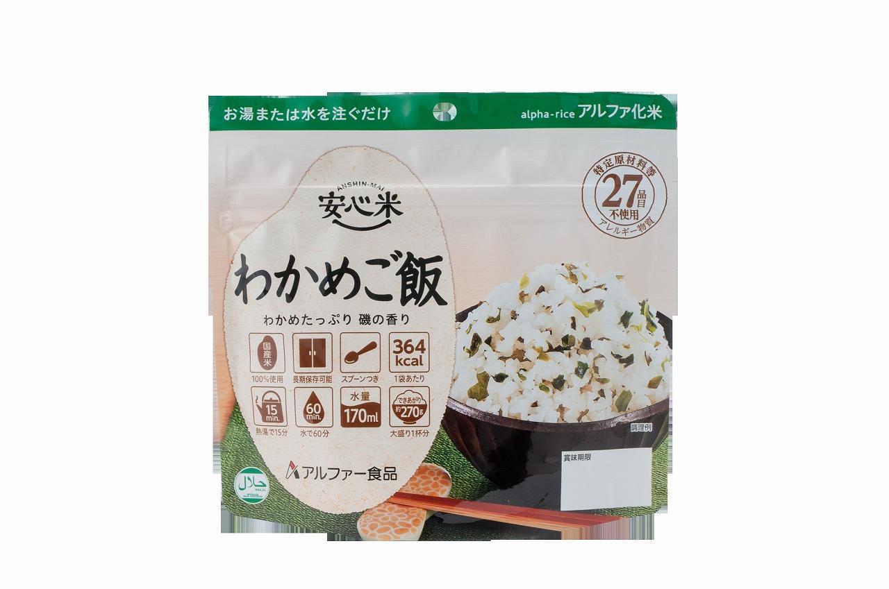 【送料無料】防災食 非常食 安心米 わかめご飯 100g 50袋/箱 アルファー食品