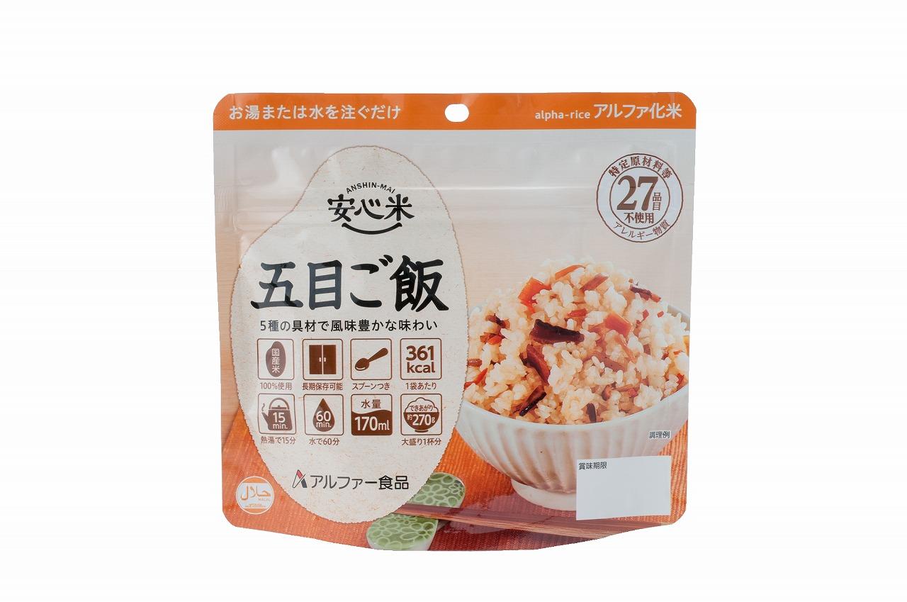 【送料無料】防災食 非常食 安心米 五目ご飯 100g 50袋/箱 アルファー食品