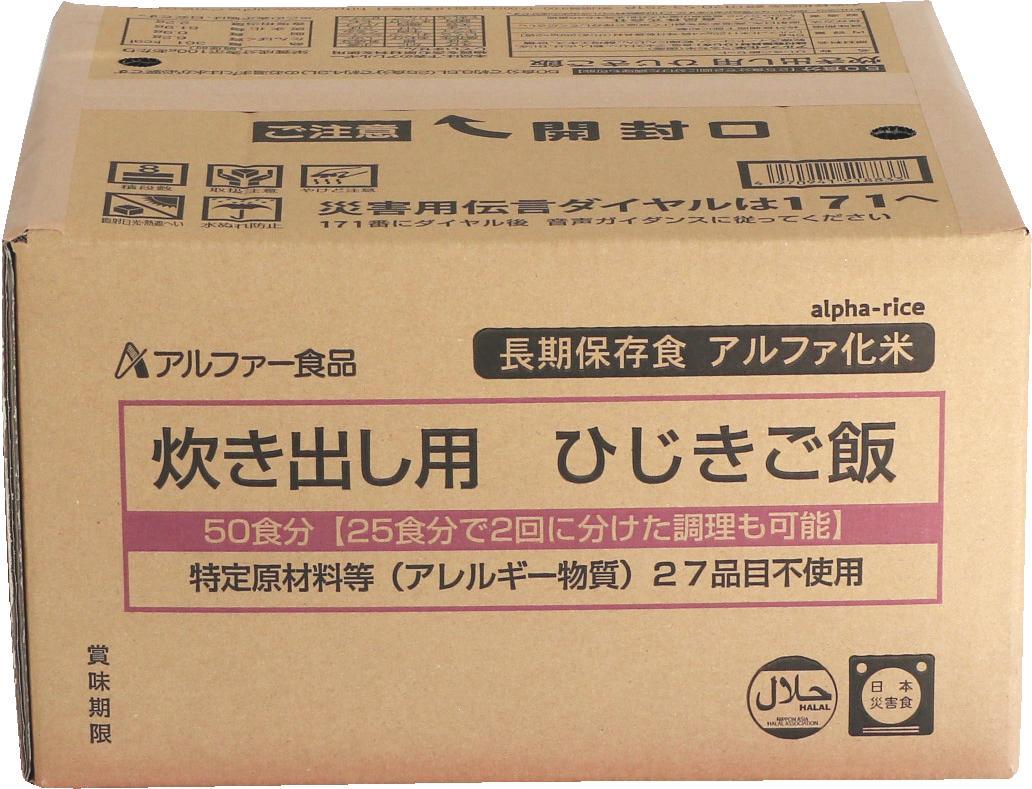 【送料無料】防災食 非常食 安心米 ひじきご飯 5kg(50食分)  災害用 S-50  炊き出しセット アルファー食品【bousai-anzen】