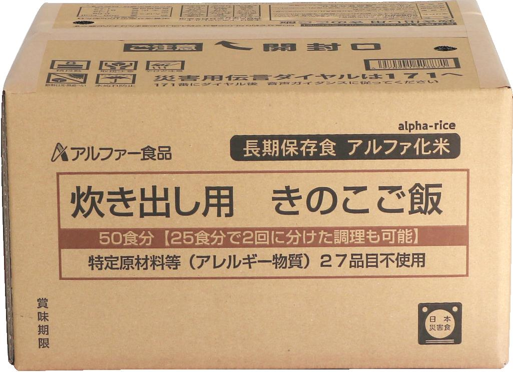 【bousai-anzen】防災食 非常食 安心米 きのこご飯 5kg(50食分)  災害用 S-50  炊き出しセット アルファー食品【bousai-anzen】