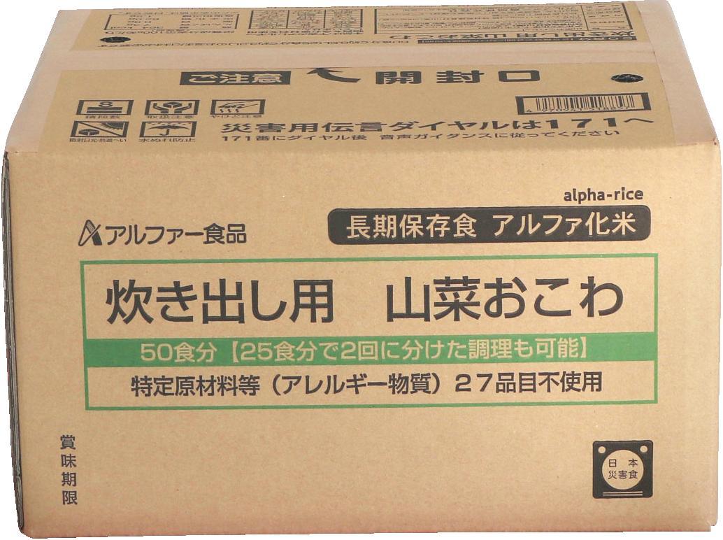 【送料無料】防災食 非常食 安心米 山菜おこわ 5kg(50食分)  災害用 S-50  炊き出しセット アルファー食品【bousai-anzen】