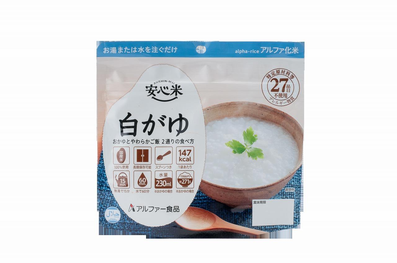 【送料無料】防災食 非常食 安心米 白がゆ 41g 50袋/箱 アルファー食品