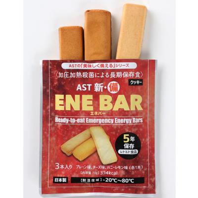 AST新・備 エネバー(クッキー)3本 70g 100袋/箱 5年保存【送料無料】