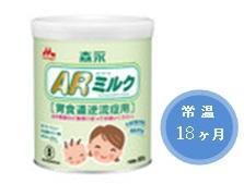 防災食 非常食 ARミルク 大缶 820g 8缶入/箱 常温18ヵ月 特殊ミルク 栄養食品 森永乳業