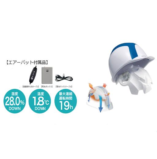 ファン付きヘルメット AIR PAD 【送料無料】熱中症対策