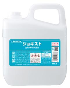 【ケース買い】清浄・除菌剤 ジョキスト 5L  3本/箱 東京サラヤ ウイルス・菌をパワフルに除去!!