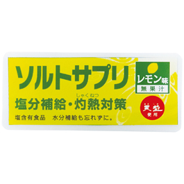【まとめ買い】ソルトサプリ              72ケース/箱 熱中症対策
