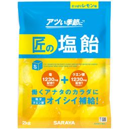 【まとめ買い】匠の塩飴 レモン味 2kg 4袋/箱【送料無料】熱中症対策
