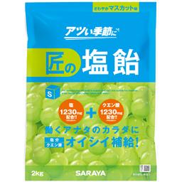 【まとめ買い】匠の塩飴 マスカット味 2kg 4袋/箱 【送料無料】熱中症対策