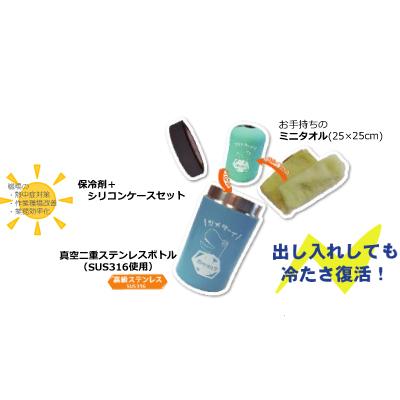 【10個まとめ買い】冷タオルス【熱中症対策】【送料無料】