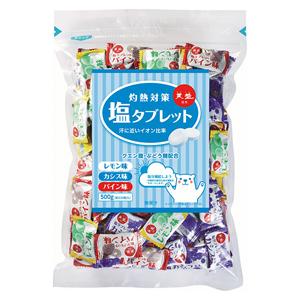 【送料無料】灼熱対策塩タブレットミックス 500g 12袋/箱【ケース買い】熱中症対策