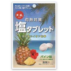 【送料無料】灼熱対策塩タブレット パイン味 33g 80袋/箱 熱中症対策【ケース買い】