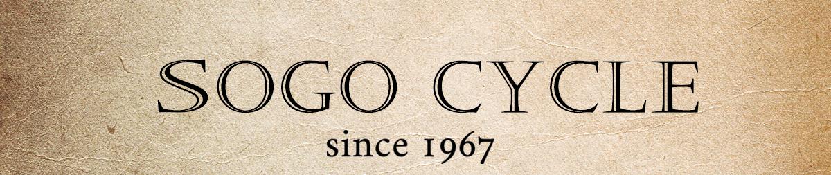 SOGO CYCLE since1967:お客様が満足できる、より良い商品を提供致します。