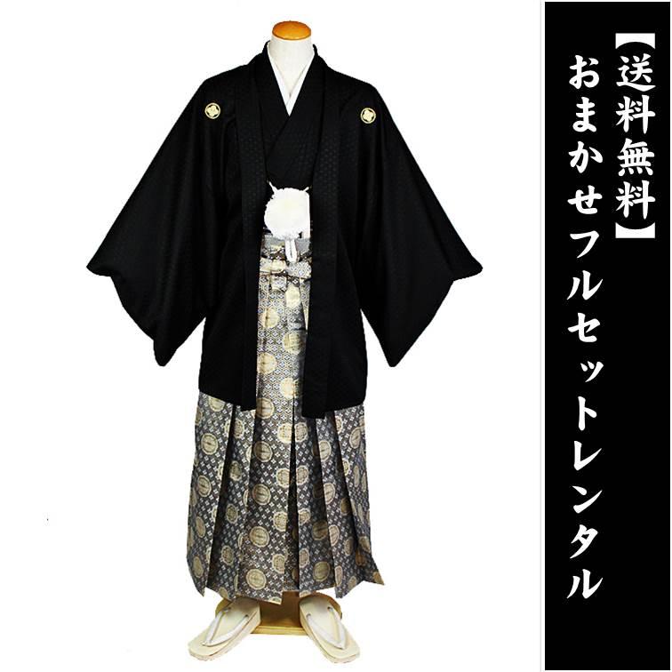 【レンタル】紋付袴レンタル/おまかせフルセット/着物は高級感のある地模様入り/袴はオリジナル亀甲柄/結婚式