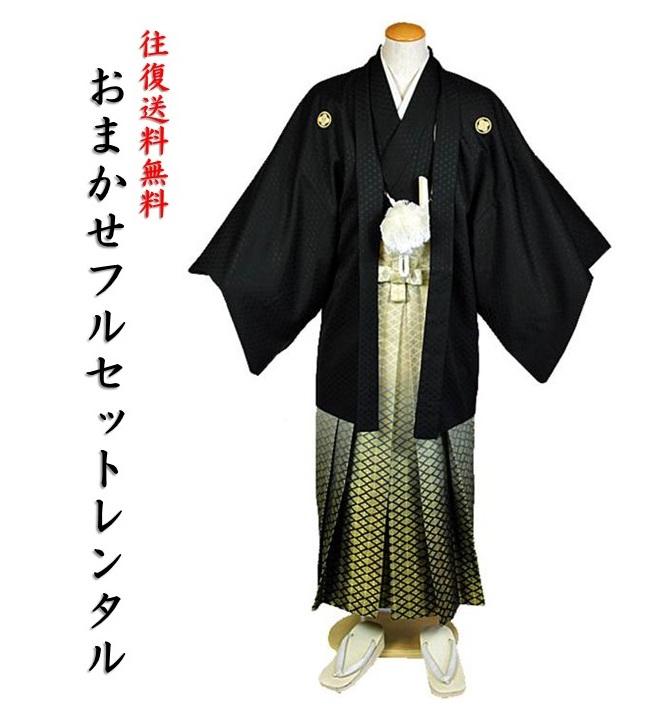 【レンタル】紋付袴 おまかせフルセット / 着物は高級感のある地模様入り/ 袴は豪華な金菱ボカシ柄 / レンタル紋付 結婚式