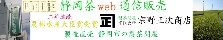 静岡茶web通信販売 宗野正次商店:二年連続,農林水産大臣賞受賞の製茶問屋が純粋静岡茶をお届けします