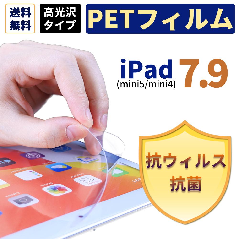 製品の表面上における細菌や特定ウィルスの増殖を99.99%抑制します iPad用液晶保護フィルム PET素材 薄くて柔らかい R.A.N iPad mini 保護フィルム 抗菌 抗ウィルス 新品未使用 高光沢 PET保護フィルム 7.9インチ 液晶 液晶保護フィルム 35%OFF サラサラ 保護 PET 画面保護 超薄型 film 送料無料 フィルム mini5 指紋防止 アイパッド 抗菌仕様 mini4
