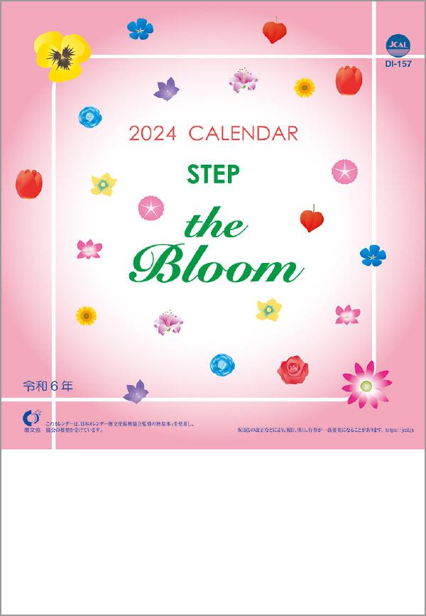 カレンダー 印刷 卓上カレンダー 壁掛けカレンダー 名入れ 名入れカレンダー カレンダー2022 新着セール カレンダー令和4年 マーケティング 10冊~ 名入れ30冊から ステップ the STEP 社名 ブルーム 団体名 令和4年 Bloom ザ 小ロット 2022年 絵画
