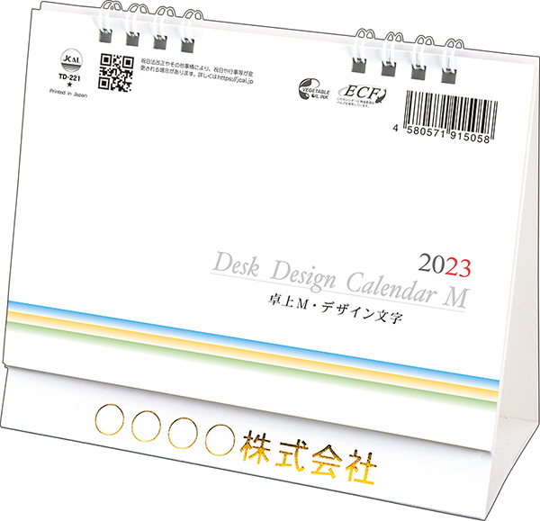 卓上カレンダー 30冊~【名入れ専用品】スタンドM・デザイン文字【送料無料 2020年 令和2年 カレンダー 名入れカレンダー 印刷 社名 団体名 小ロット】【楽ギフ_名入れ】