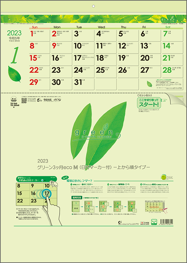 壁掛けカレンダー 30冊~【名入れ専用品】グリーン3ヶ月eco M(上から順タイプ)【送料無料 2020年 令和2年 カレンダー 名入れカレンダー 印刷 社名 団体名 小ロット】【楽ギフ_名入れ】