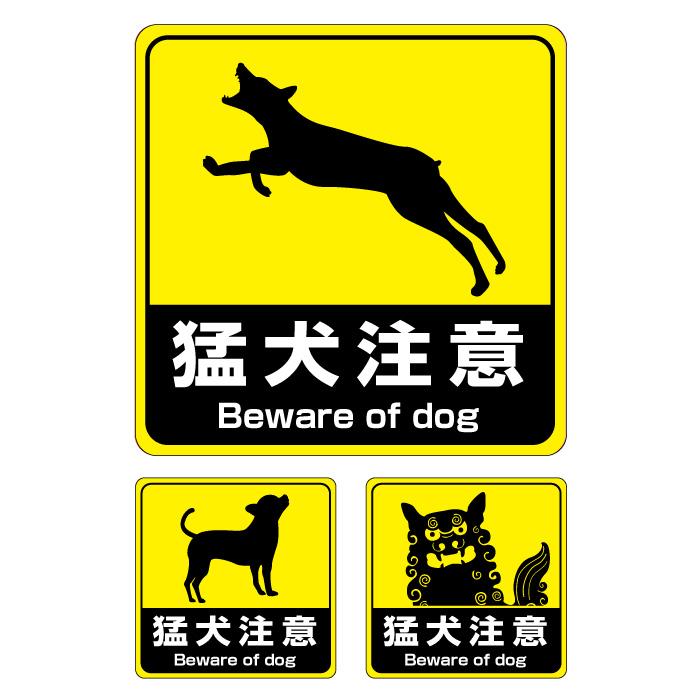 番犬 犬 いぬ ドッグ ステッカー 横100x縦100mm 送料無料 防犯 猛犬注意ステッカー 蔵 メーカー再生品