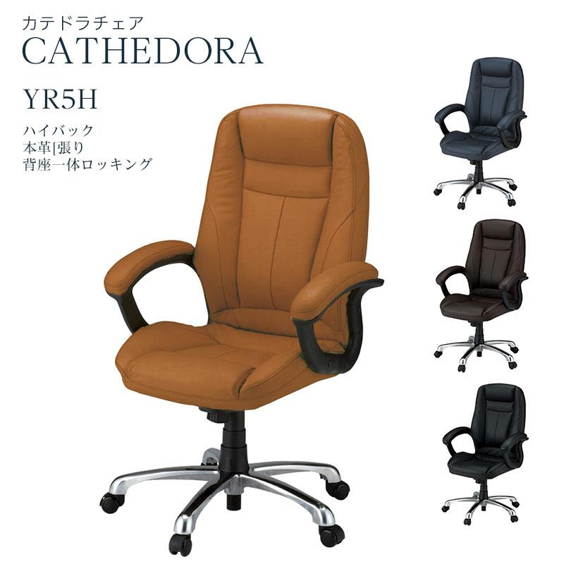 チェア 高級 レザー イトーキ カテドラチェア YR5H ハイバック 本革 Buffalo 張り 書斎 椅子 いす イス キャスター 回転 昇降