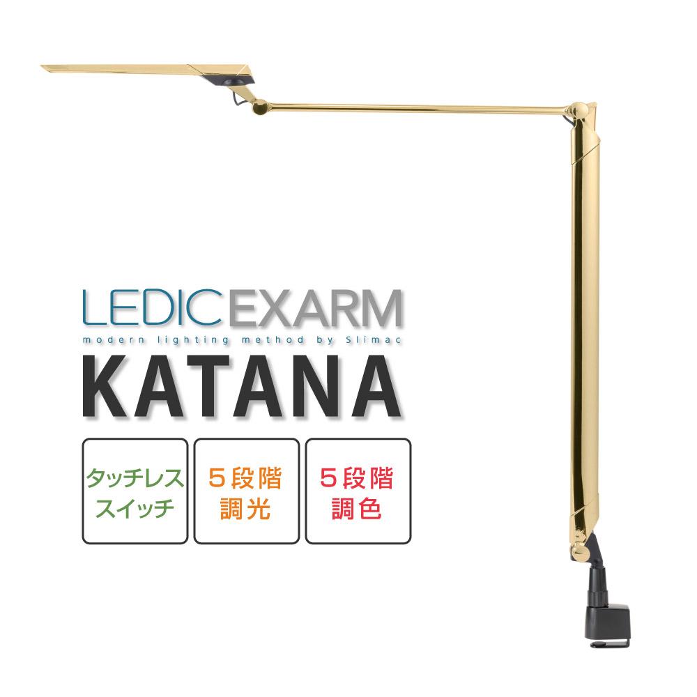 LED デスクライト 調光・調色機能付 LEDIC EXARM KATANA クランプ式 LEX-1002GL LEX-100CR
