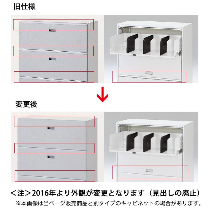 イトーキ/THIN/LINE/400シリーズ(シンラインキャビネット)/H890タイプ(W800)/A4引出し型/ベース付/下段専用【自社便/開梱・設置付】
