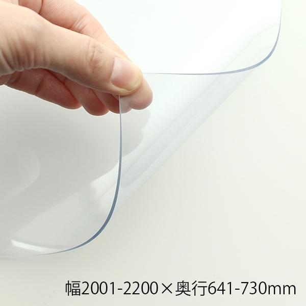 デスクマット再生塩ビ SO/光沢仕上げ(サイズオーダー/幅2001-2200×奥行641-730mm)