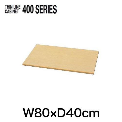 イトーキ/THIN LINE 400シリーズ(シンラインキャビネット) 木目天板 W800×D400タイプ用【自社便/開梱・設置付】