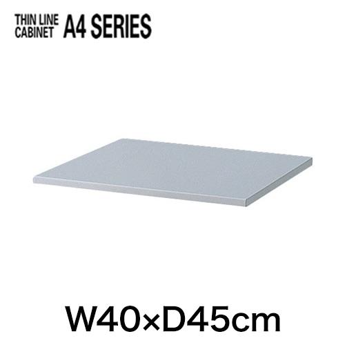 イトーキ/THIN LINE A4シリーズ(シンラインキャビネット) オプション天板 W400×D450タイプ用【自社便/開梱・設置付】
