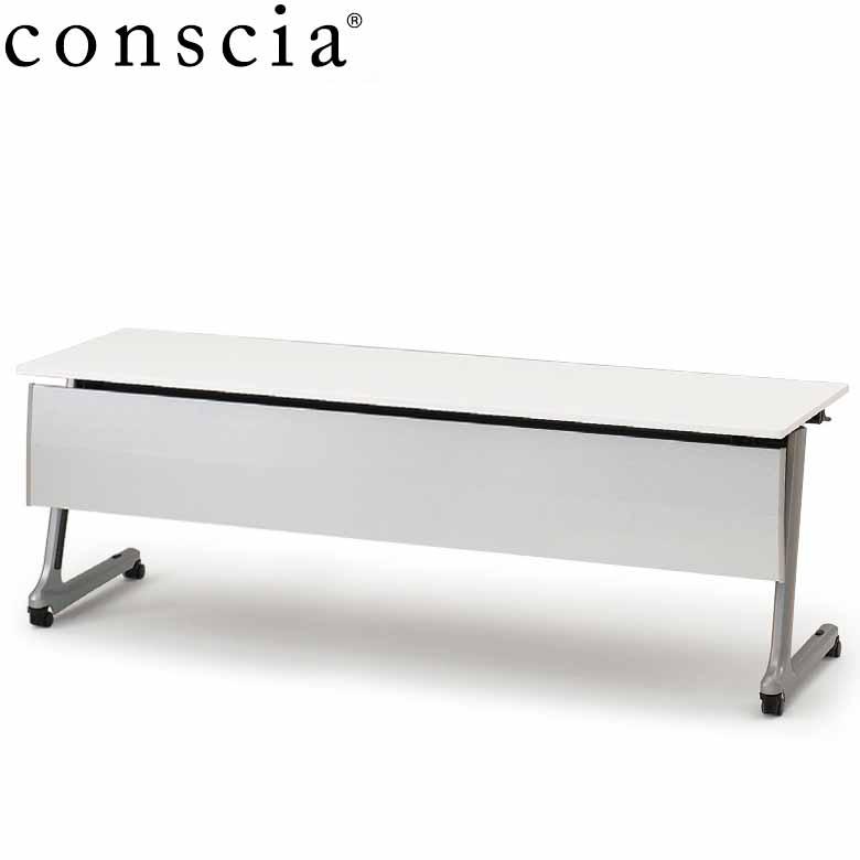 イトーキ/conscia(コンシア)D60テーブル/幕板付・棚なし W210【自社便/開梱・設置付】