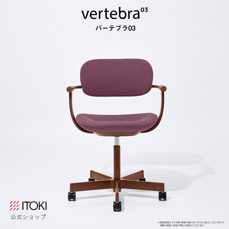 柴田文江氏デザイン 自然と正しい着座姿勢に導くメカニズムと時代の働き方に合わせたワークチェア チェア バーテブラ03 vertebra03 5本脚 キャスター 座面昇降 チェスナットブラウン:フレームカラー 座面スライド ロッキング イトーキ 椅子 コンパクト おしゃれ デスクチェア 国産 直輸入品激安 イス オフィスチェア ITOKI ワークチェア 日本製 SALE開催中