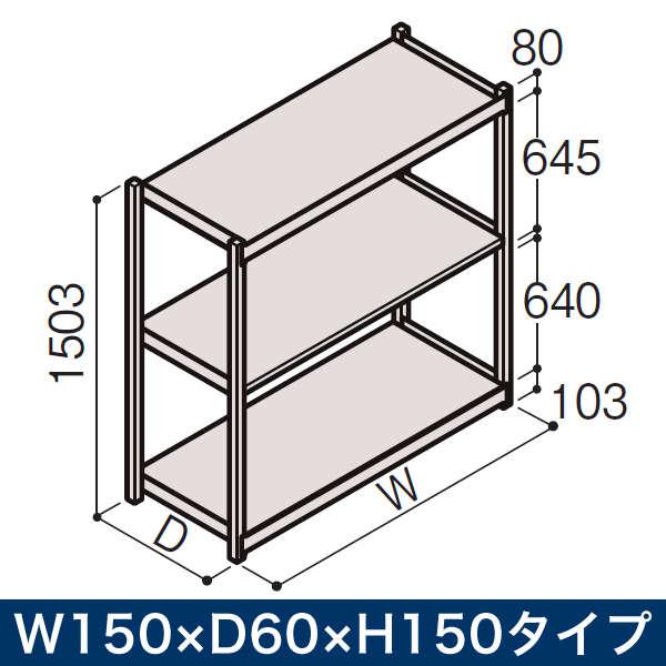 物流家具/イトーキ ボルトレス軽中量ラック RL型[単体]/開放型(150kg仕様) W150×D60×H150タイプ/棚板3段【自社便/開梱・設置付】