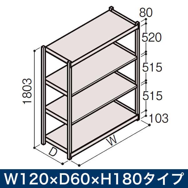 物流家具 イトーキ ボルトレス軽中量ラック RL型[単体]/開放型(150kg仕様) W120×D60×H180タイプ/棚板4段【自社便/開梱・設置付】