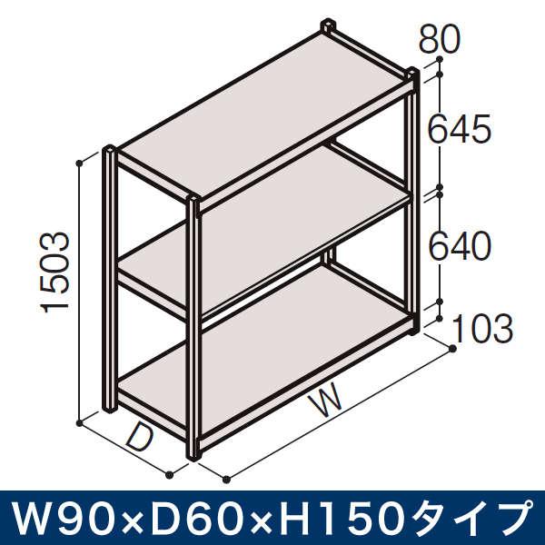 物流家具/イトーキ ボルトレス軽中量ラック RL型[単体]/開放型(200kg仕様) W90×D60×H150タイプ/棚板3段【自社便/開梱・設置付】