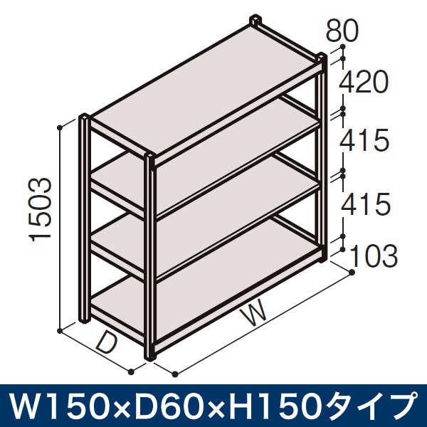 物流家具/イトーキ ボルトレス軽中量ラック RL型[単体]/開放型(200kg仕様) W150×D60×H150タイプ/棚板4段【自社便/開梱・設置付】