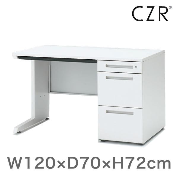 イトーキ CZRシリーズ 片袖 デスク 片袖机 センター引出しなし 幅120cm 奥行70cm 【自社便/開梱・設置付】