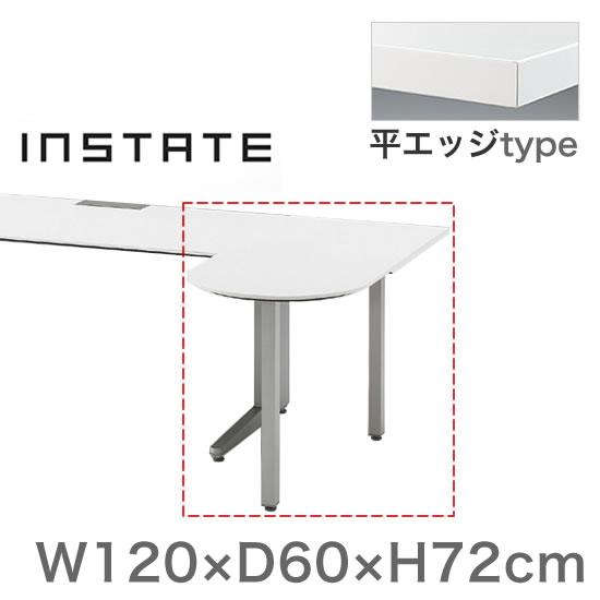 インステート/サイドミーティングテーブル/平エッジ【自社便/開梱・設置付】