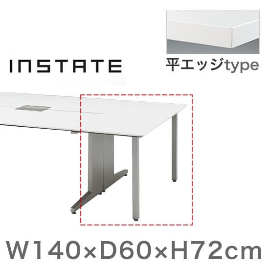 インステート/エンドテーブル/平エッジ【自社便/開梱・設置付】