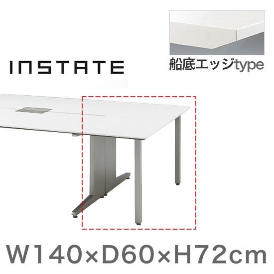 インステート/エンドテーブル/船底エッジ【自社便/開梱・設置付】